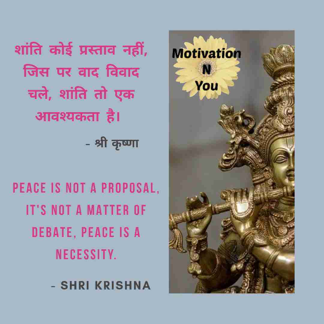 Motivational Quotes Sri Krishna | Motivation N You